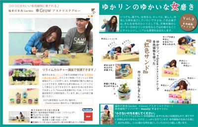 ウェブで見る福井の動くマガジン天晴本舗さんでご覧頂くことができます