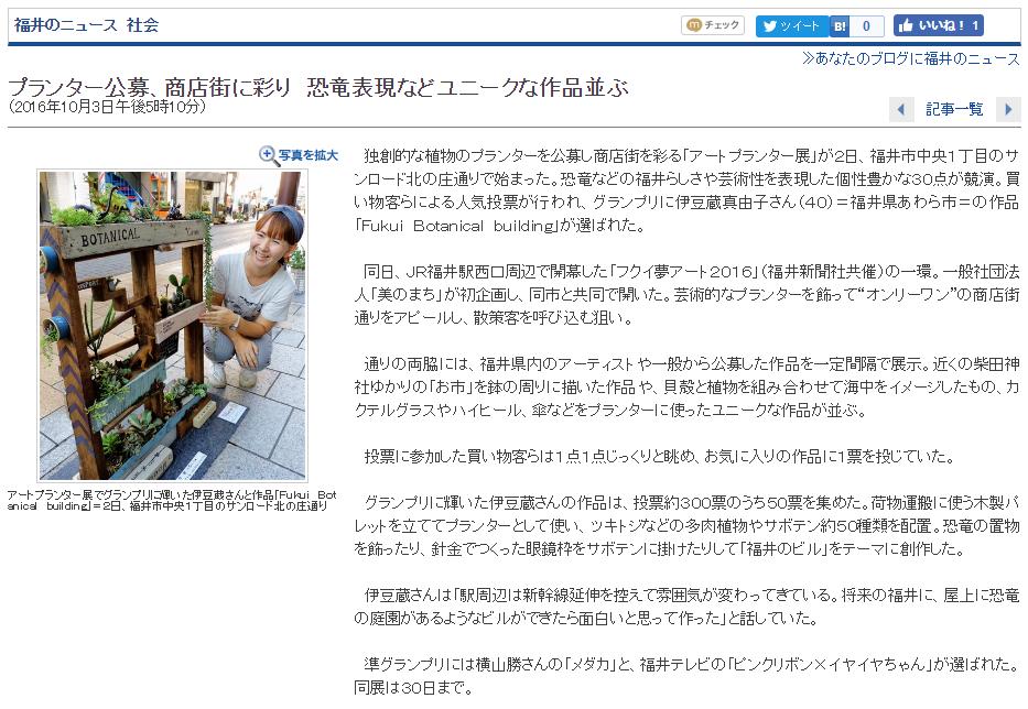 福井県で開催された第1回アートプランター展で*Growが制作した『Fukui Botanical building』がグランプリに選ばれました
